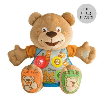 טדי הדובי – Bilingual Teddy Count With Me