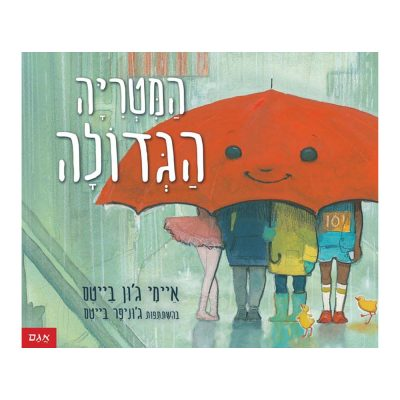 המטרייה הגדולה