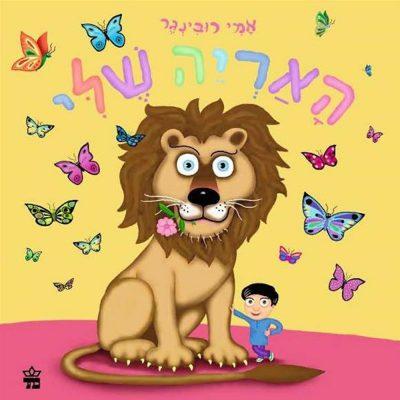 האריה שלי