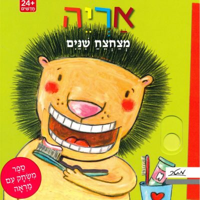 אריה מצחצח שיניים