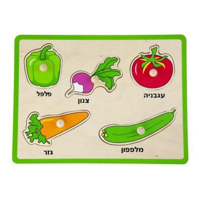 פאזל כפתורי עץ ירקות כיתוב בעברית