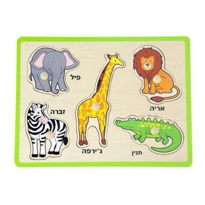 פאזל כפתורי עץ – חיות כיתוב בעברית